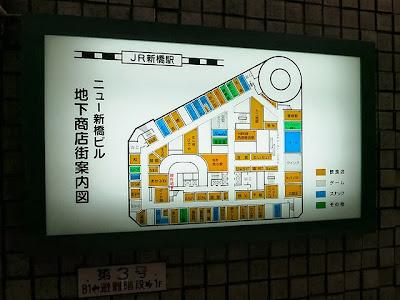 ニュー新橋ビルの地下1Fの案内板