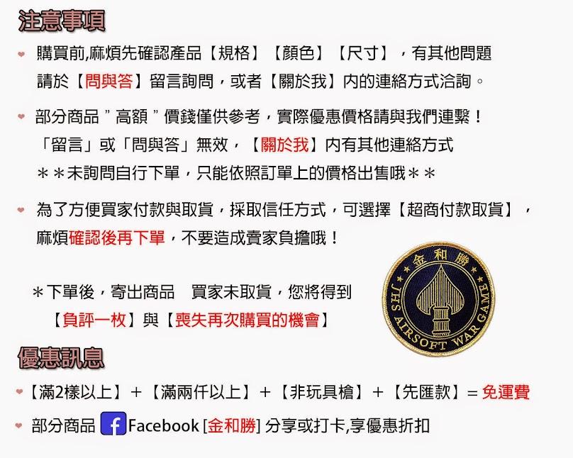 JHS((金和勝生存遊戲專賣))台灣製 震龍 齒輪墊片 8235