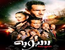 فيلم سبوبة بجودة HD