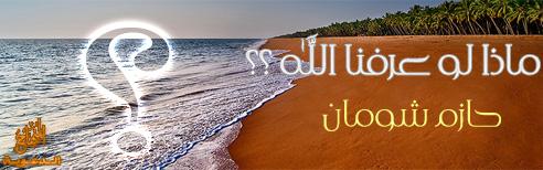 ماذا لو عرفنا الله ؟!! - درس رائع جداً للشيخ حازم شومان - تحميل واستماع ومشاهدة مباشرة MP3