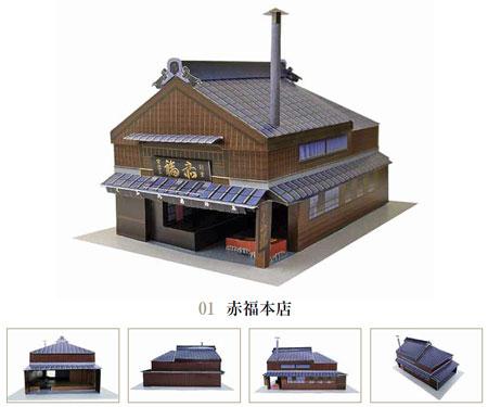 Akafuku Mochi Shop Papercraft