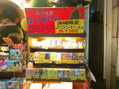 沖縄限定コンドーム