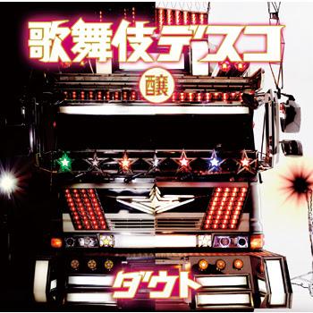Kabuki Disco Regular