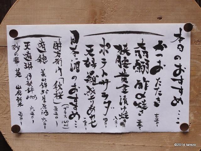 手書きメニュー1