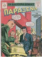 http://issuu.com/tblitsas/docs/paraxena_6_web
