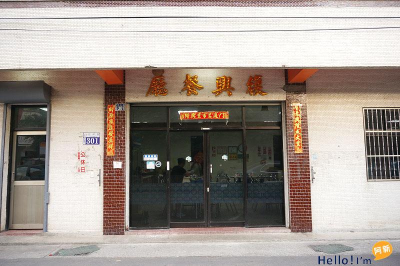 DSC07893 - 孟記復興餐廳|台中眷村菜餐廳推薦:飄香50載,迷人老味道,值得專程。