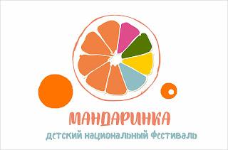 """Детский национальный фестиваль """"Мандаринка"""""""