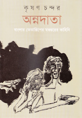 Annadata by Krishan Chandar Translated by Zafar Alam