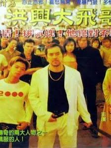 Người Trong Giang Hồ 10: Hồng Hưng Đại Phi Ca - Young And Dangerous 10: The Legendary Tai Fei poster