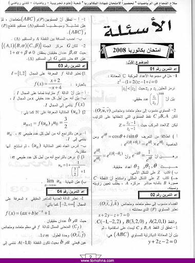 حوليات سلاح النجاح في مادة الرياضيات لطلبة البكالوريا tajribaty.001.jpg
