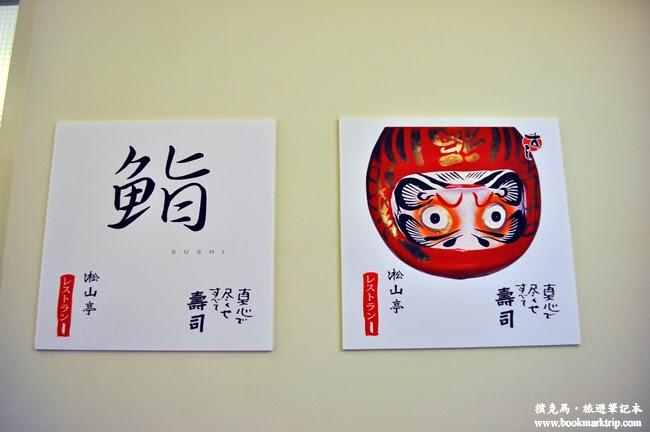 淞山亭壽司牆上的掛畫