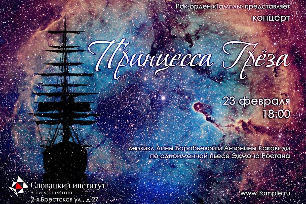"5. Мюзикл ""Принцесса Греза"" 23 февраля"