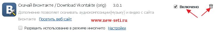 Программа ВКонтакте, скачать музыку и видео на компьютер