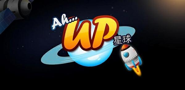 手機App:《Ah Up Planet》聲控遊戲