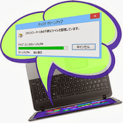 尾張旭市 新池交流館「ふらっと」でパソコンのメンテナンス講座を行います