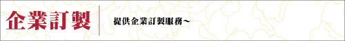 【風運起】2013開運招財燙金紅包袋 企業訂製方案