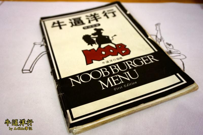 牛逼洋行 菜單Menu