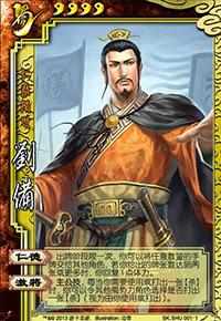 Liu Bei 5