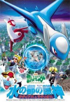 Phim Pokemon Movie 5 - Thần Hộ Mệnh Của Thành Phố Nước Latias Và Latios - Pokemon Movie 5: Heroes – Latios And Latias