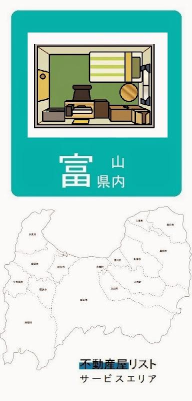 富山県内の不動産屋情報・記事概要の画像