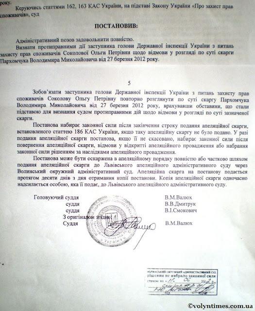 Постанова суду від 11.06.2012 р.