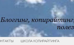 Блог Надежды Хачатуровой