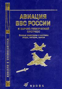Авиация  ВВС России и научно-технический  прогресс. Боевые  комплексы и системы  вчера, сегодня, завтра