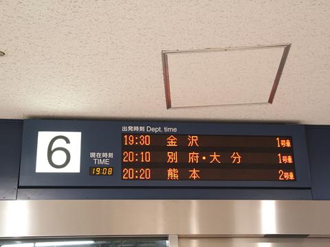 名鉄バス「不知火号」 名鉄BC6番乗り場LED