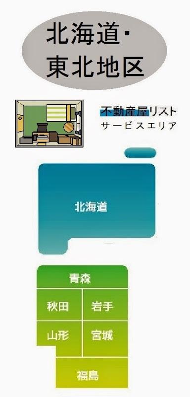 北海道及び東北地区の不動産屋情報・記事概要の画像