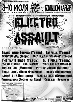 """Фестиваль """"тёмной"""" музыки в Твери"""