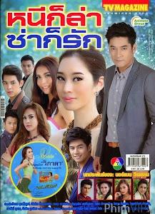 Tình Yêu Theo Đuổi - Nee Gor Lah Zah Gor Ruk poster