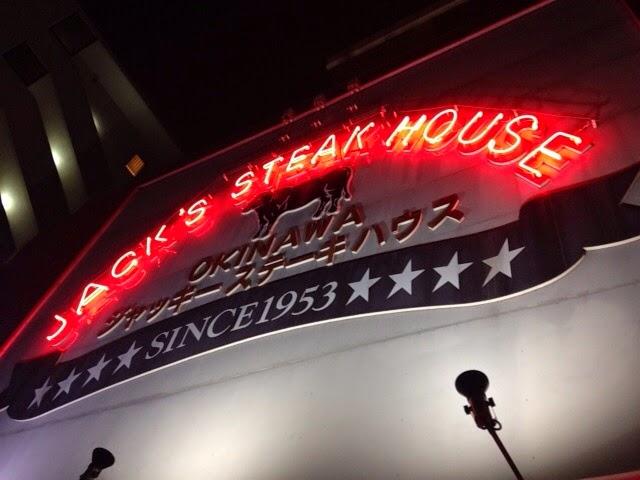 ジャッキーステーキハウス 看板