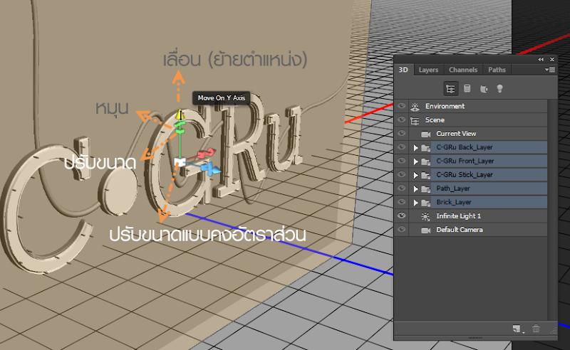 Photoshop - เทคนิคการสร้างตัวอักษร 3D Glowing แบบเนียนๆ ด้วย Photoshop 3dglow28
