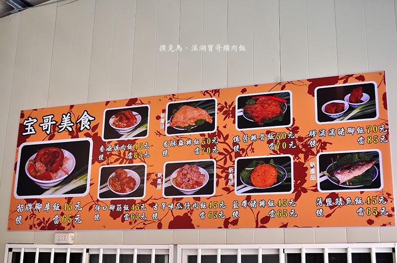 溪湖寶哥爌肉飯