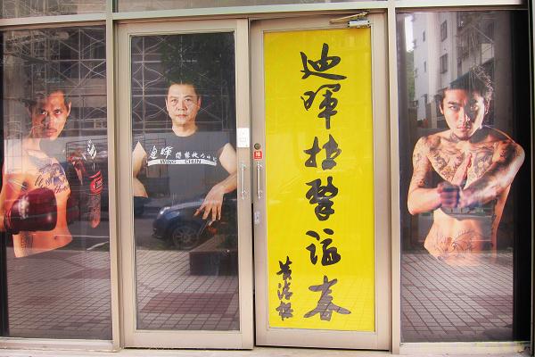 詠春拳:迪暉詠春搏擊 @ 內湖