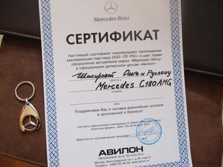 Подарочный сертификат на Мерседес