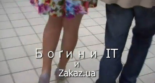 Богини IT & Zakaz.ua