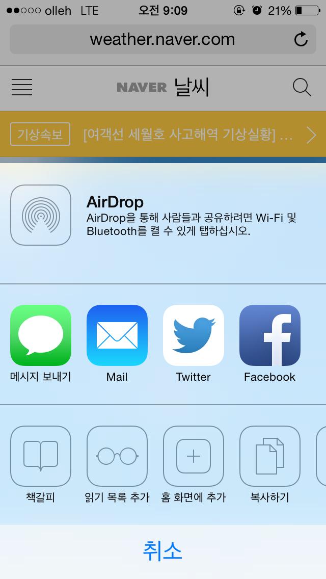 아이폰 사파리 브라우저 즐겨찾기 사이트 공유하는 방법