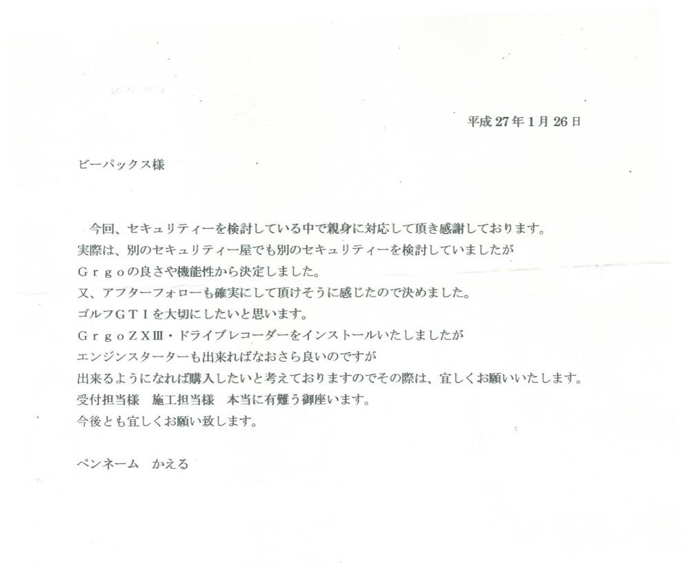ビーパックスへのクチコミ/お客様の声:かえる 様(京都市西京区)/VW ゴルフ7GTI