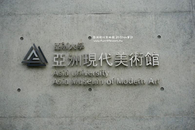 亞洲現代美術館,大師出品,絕對美感