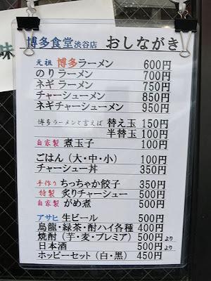 博多食堂@渋谷の基本メニュー