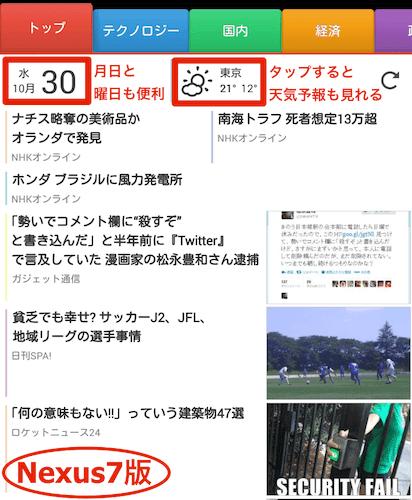 Nexus7でスマートニュース/SmartNews