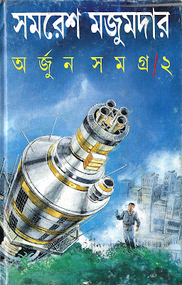 Arjun Samagra 02 Samaresh Majumdar