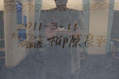 太平洋フェリー「新いしかり」 柳原先生壁画 その3