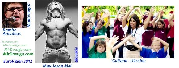 Евровидение 2012 участники – прикольные фото 4