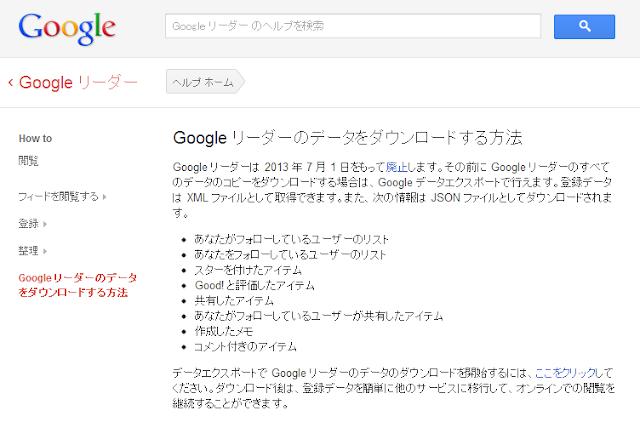 Google Readerが廃止!