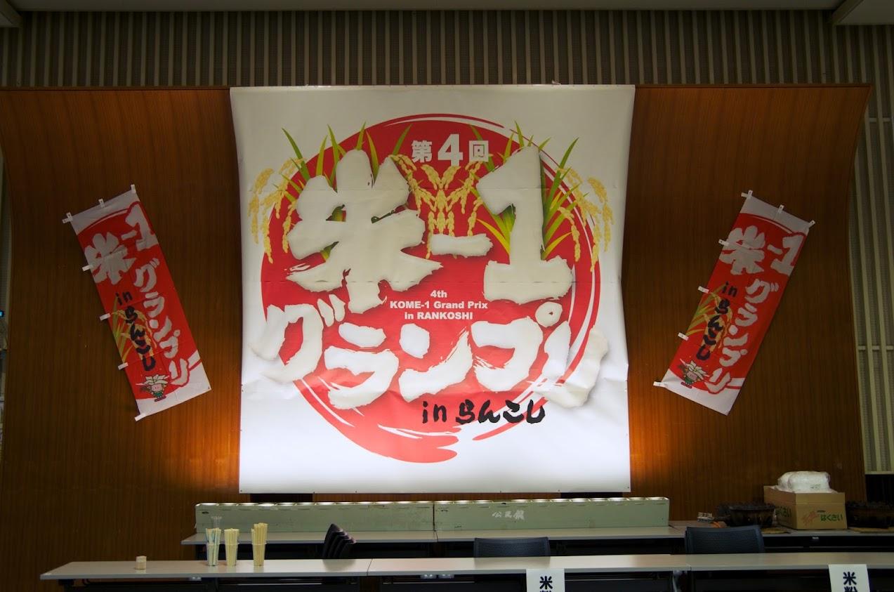 会場に飾られた大きな「米−1グランプリ」の垂れ幕