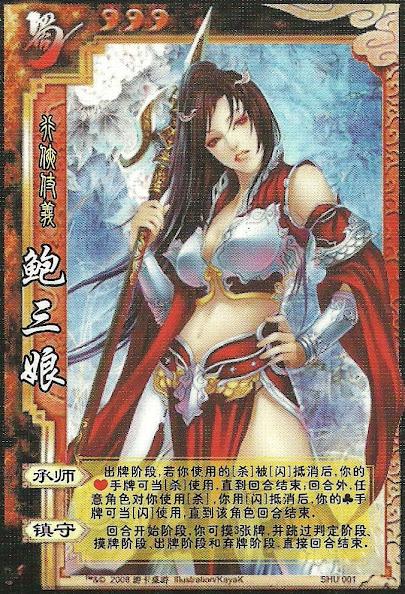 Bao San Niang 2