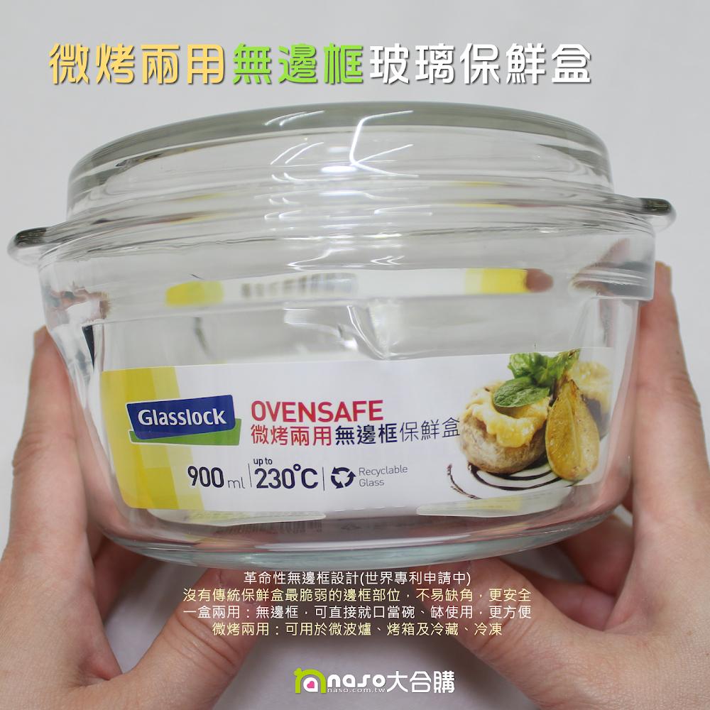 Glasslock微烤兩用無邊框強化玻璃保鮮盒