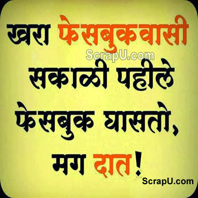 Sacha facebookwasi pahale facebook ko dekhta hai fir dant brush karta hai - Funny Facebook pictures
